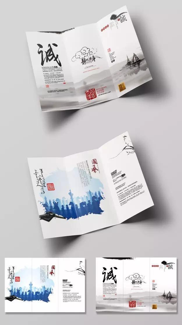 折页设计:中国风折页设计!