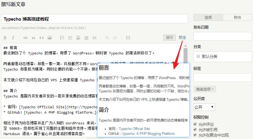 30分钟搭建 Typecho 个人博客