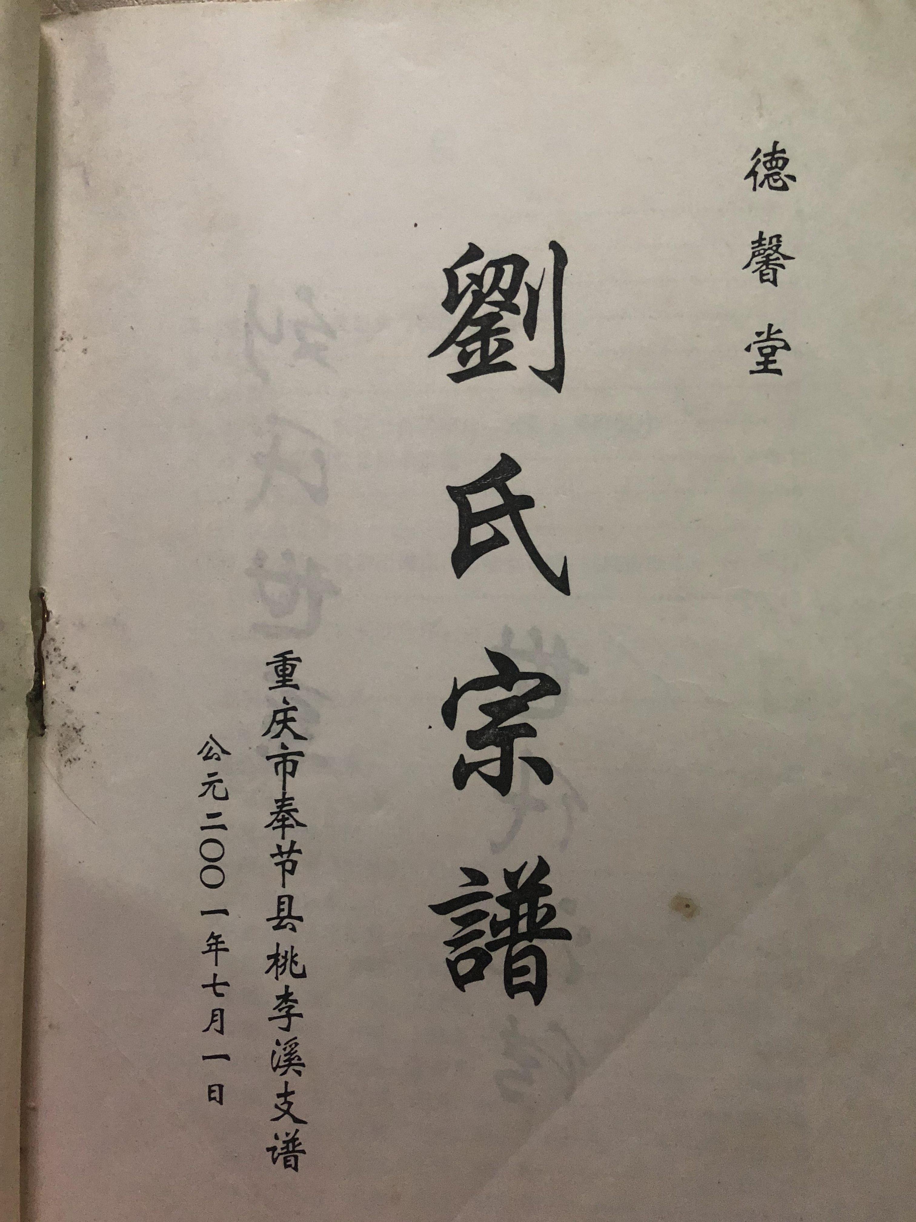 刘氏宗谱 — 德馨堂-幂构社区