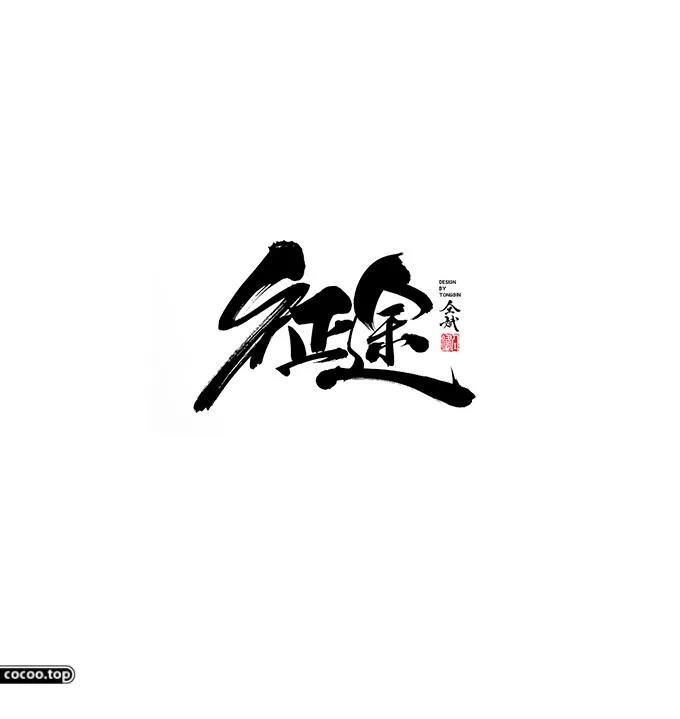 汉字设计篇!飘逸灵动的书法字体