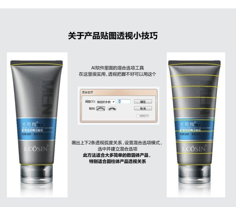 PS教程/化妆品修图技巧