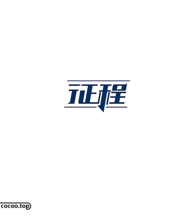 汉字设计注意事项!