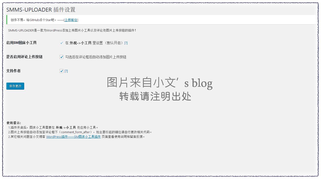 推荐一款WordPress插件 —> SM图床小工具插件