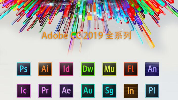 Adobe CC 2019 全家桶Win10破解补丁-幂构社区