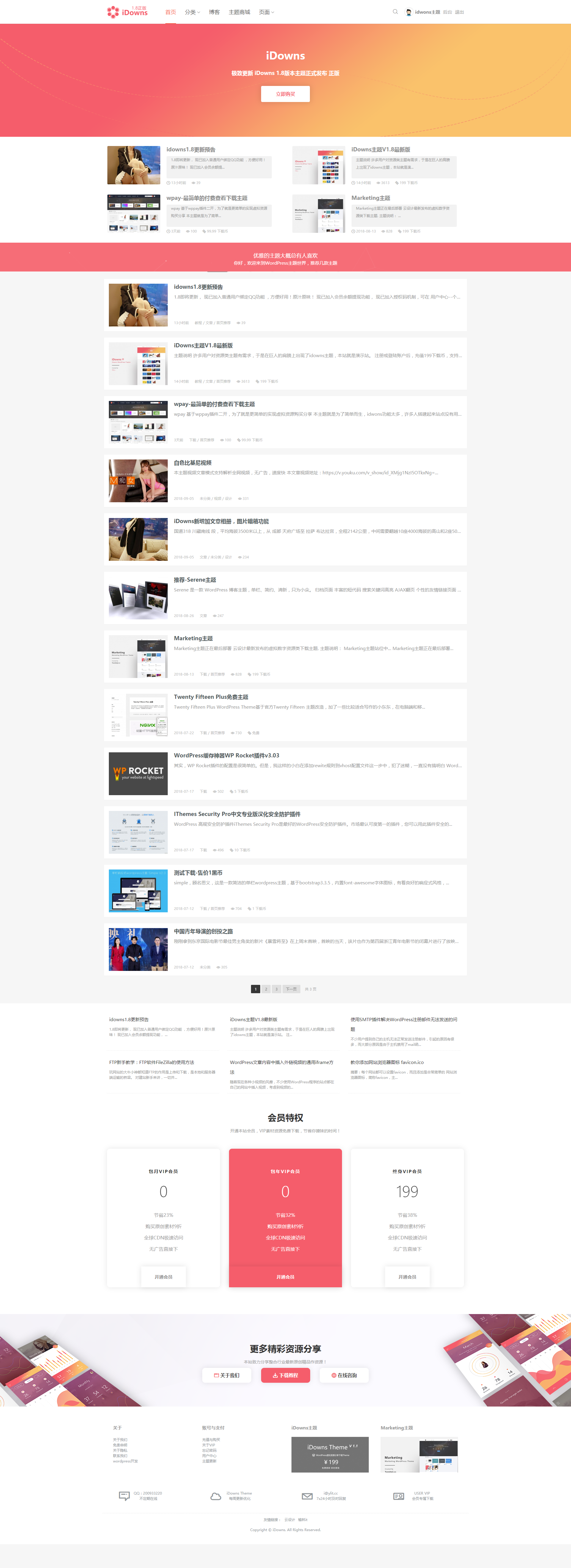 iDowns下载类WordPress主题-1.8.3