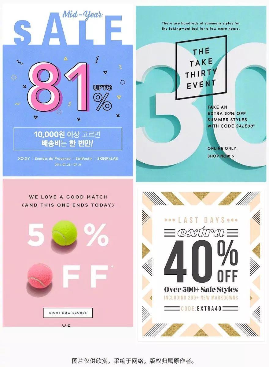设计中如何正确的使用数字使画面更显逼格和饱满?