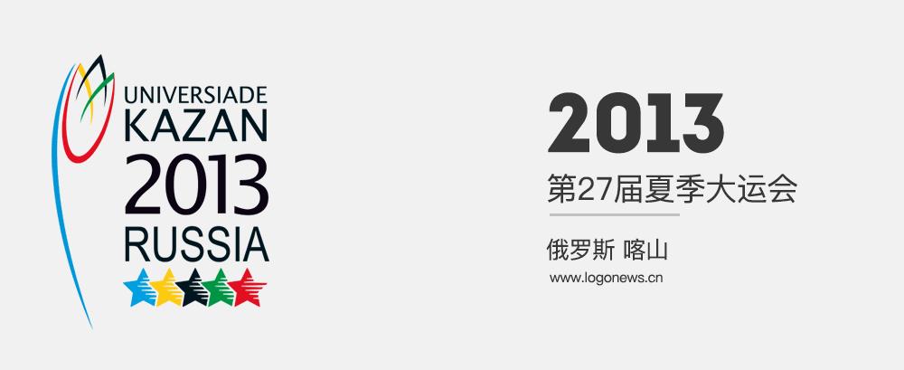2023年世界大运会申办LOGO亮相,由罗马数字组成