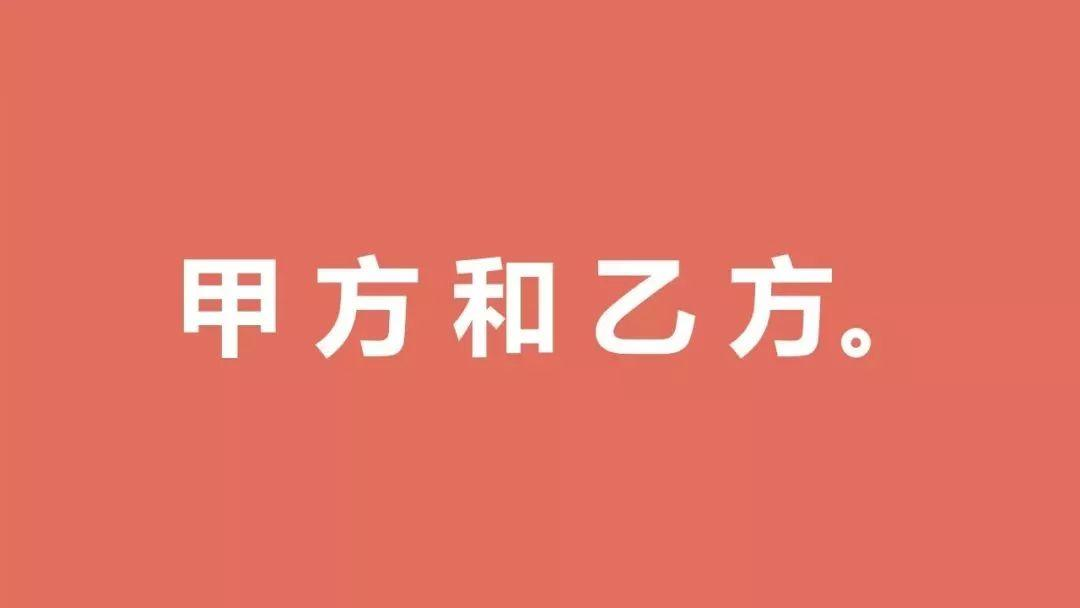 甲方乙方-幂构社区