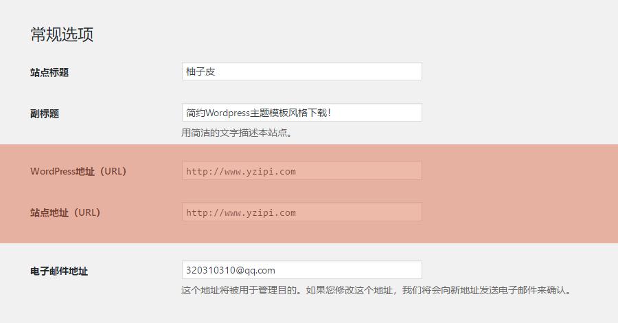 WordPress通过数据库批量更换域名方法
