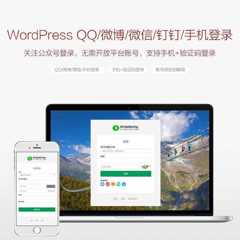 在前端用户中心调用WeChat Social Login插件的账号绑定功能