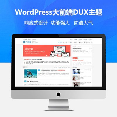 WordPress大前端DUX主题V6.2