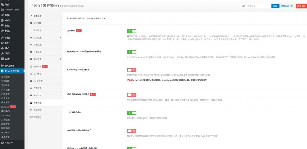 RiPro6.4最新去授权破解修复版