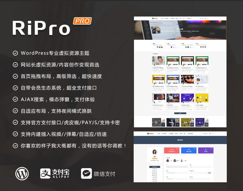 WordPress日主题ripro6.6最新破解版!