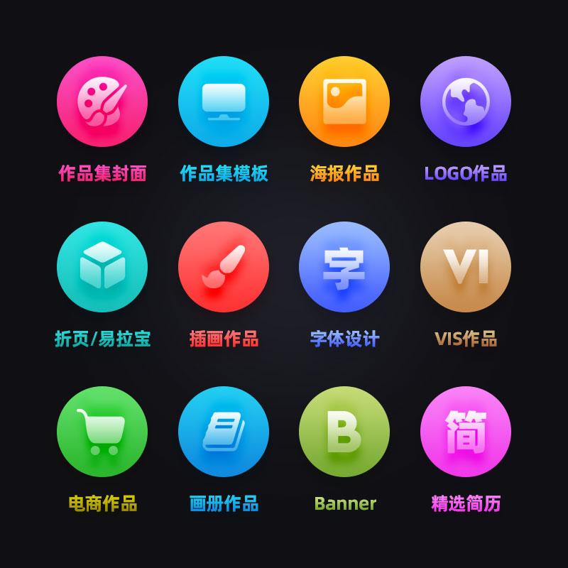 平面设计海报LOGO画册BANNER电商VIS作品集PSD分层AI面试设计素材