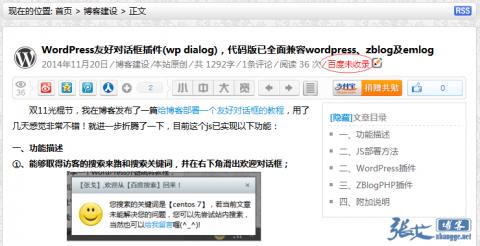 原创插件:百度收录查询和显示WordPress插件(自定义栏目优化版)