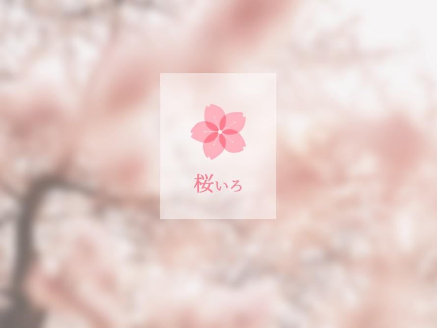适配 桜いろ【Sakurairo 】的erphpdown个人中心美化