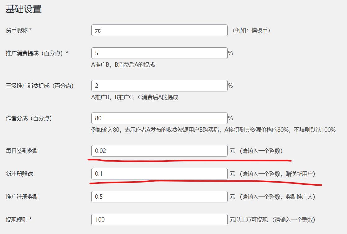 让最新版erphpdown插件签到支持小数