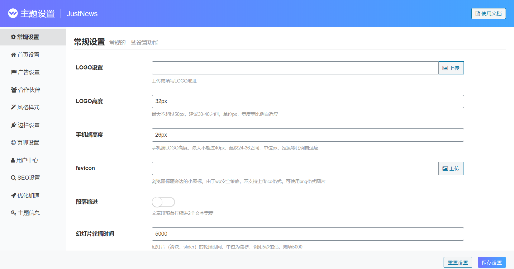 Justnews最新5.7.3破解主题(已测试)