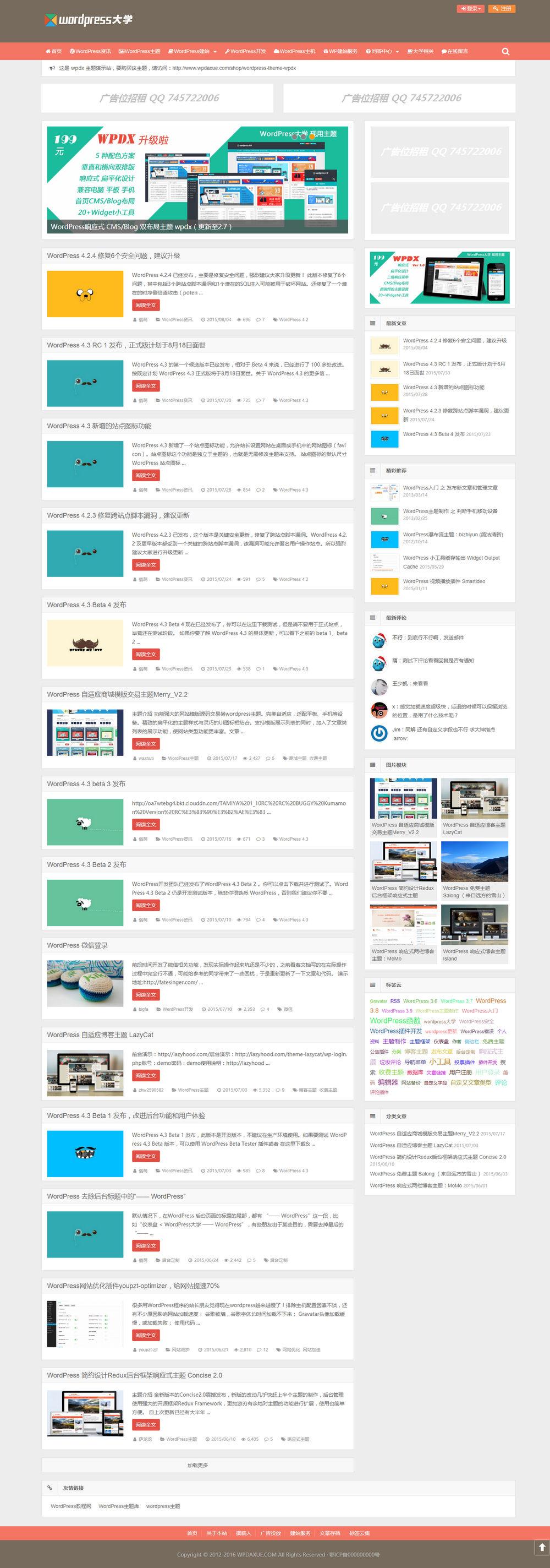 WordPress 博客/杂志/CMS主题 wpdx4.3 无限制版本+含用户中心+插件 [v4.3版]