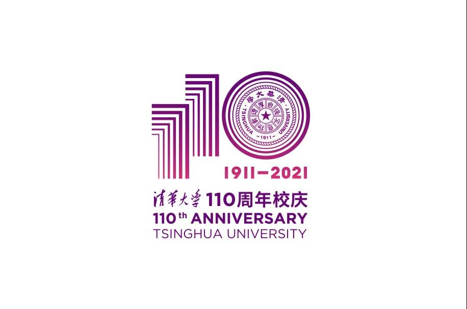 清华大学110周年LOGO赏析