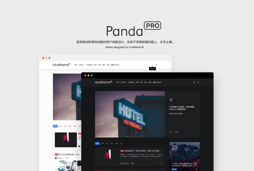 PandaPro主题一款优雅和实用的WordPress主题