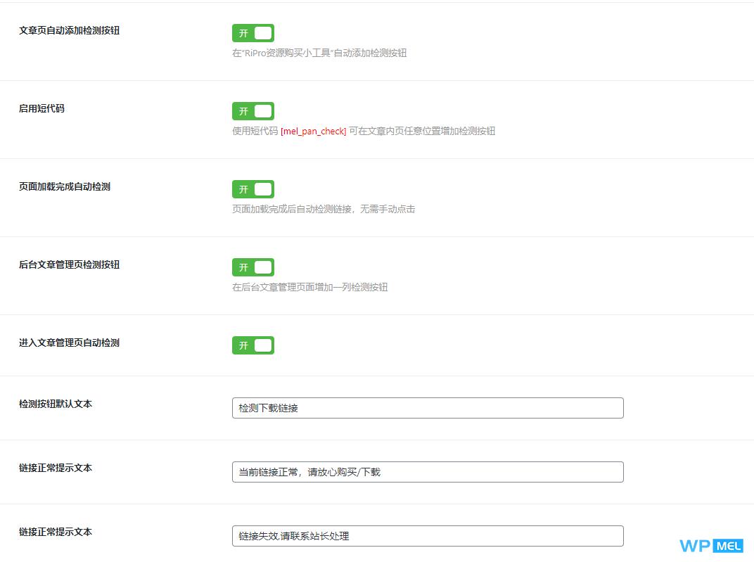 RiPro网盘链接检测插件wpmel_pan_check