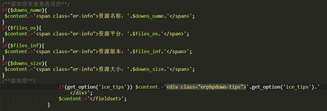 Erphpdown插件的持续自定义化-幂构社区