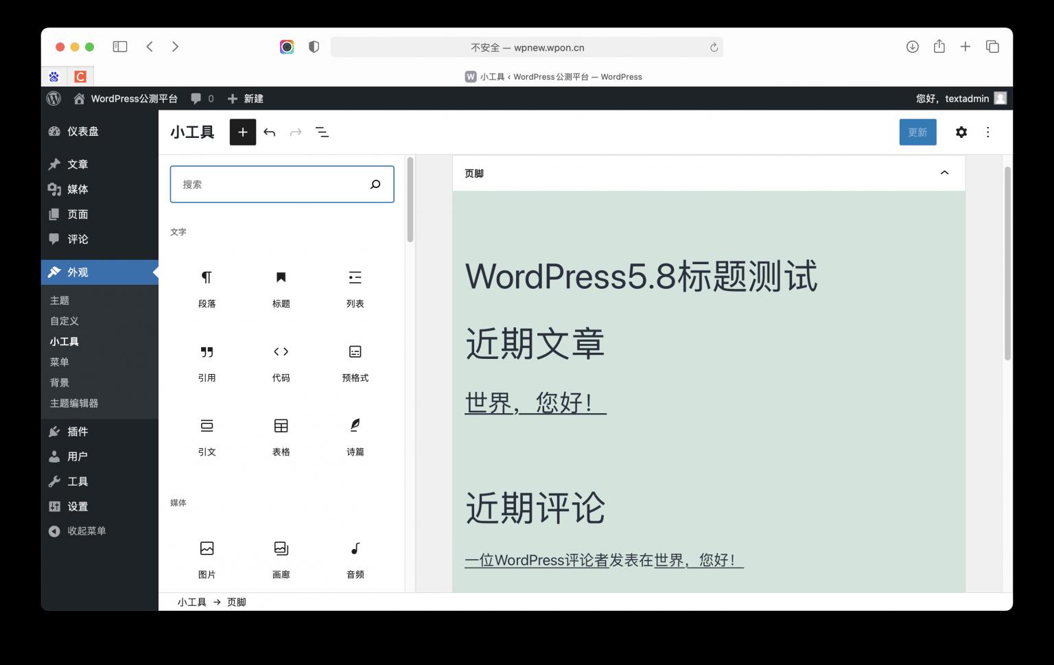 WordPress5.8版本详细讲解,回归旧版小工具-幂构社区