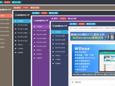 WordPress 博客/杂志/CMS主题 wpdx4.4 无限制版本+含用户中心+插件 [v4.4版]